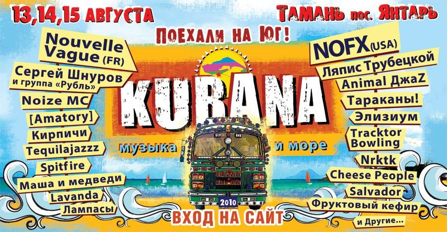 Кубана