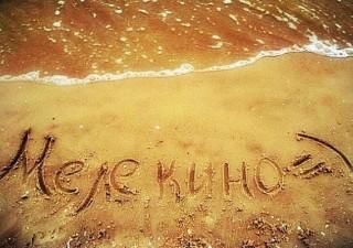 Отдых в Мелекино Азовское море.