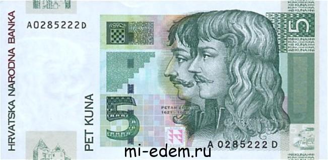 Деьги Хорватии