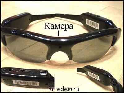 Шпионские очки