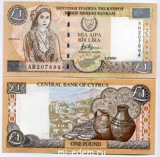 Какая валюта в Кипре