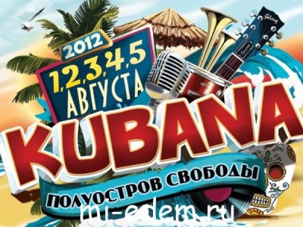 Кубана 2012 Участники