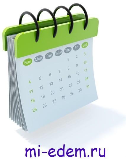 Производственный календарь 2013 при пятидневной неделе