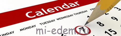 Производственный календарь 2013 при шестидневной неделе