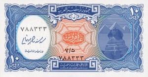 Какие деньги в Египте 10 пиастров