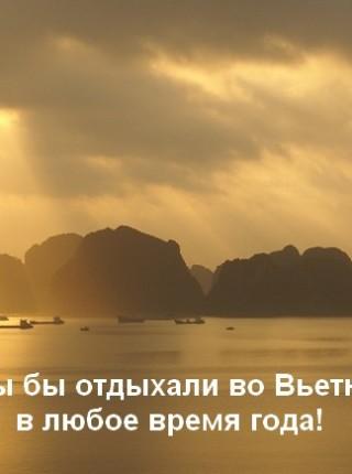 Сезон отдыха во Вьетнаме