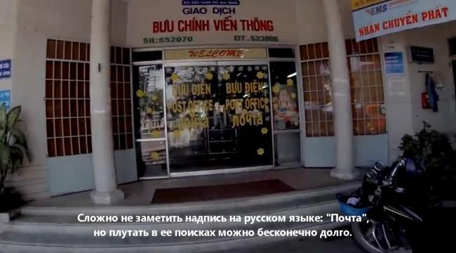 Посылка из Вьетнама в Россию