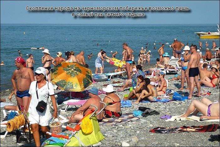 Отдыхающие на пляже Черного моря